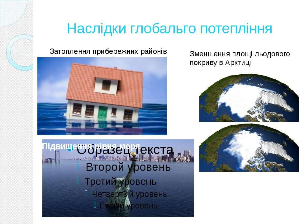 Наслідки глобальго потепління Підвищення рівня моря Зменшення площі льодовог...