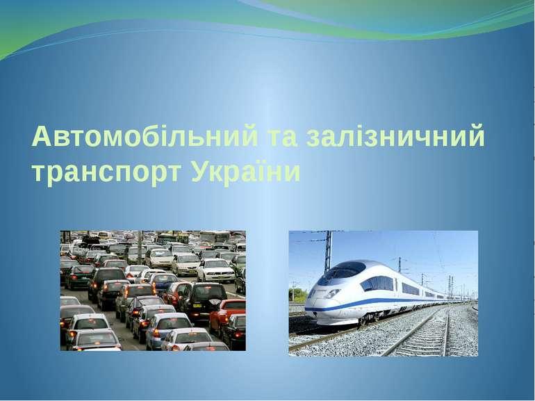 Автомобільний та залізничний транспорт України