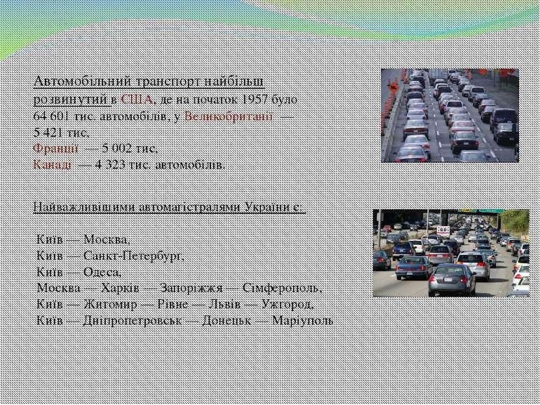 Автомобільний транспорт найбільш розвинутий вСША, де на початок 1957 було 64...
