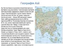 Географія Азії