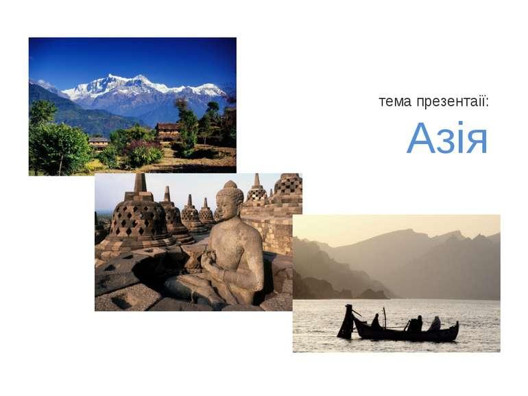 тема презентаії: Азія
