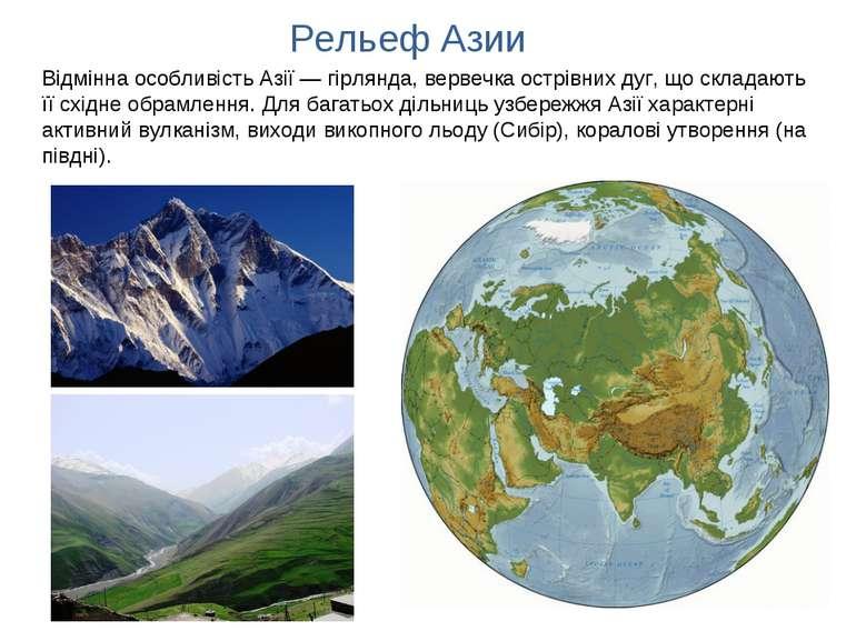 Рельеф Азии Відмінна особливість Азії — гірлянда, вервечка острівних дуг, що ...
