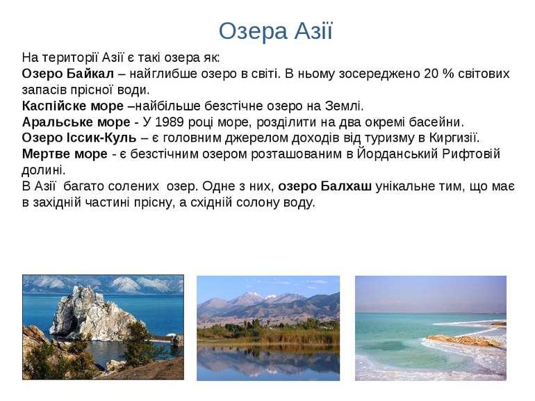 На території Азії є такі озера як: Озеро Байкал – найглибше озеро в світі. В ...