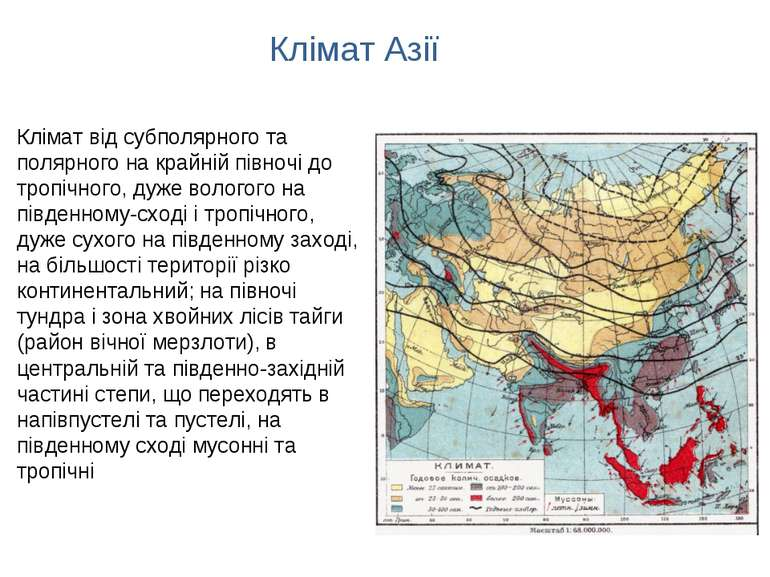 Клімат Азії Клімат від субполярного та полярного на крайній півночі до тропіч...