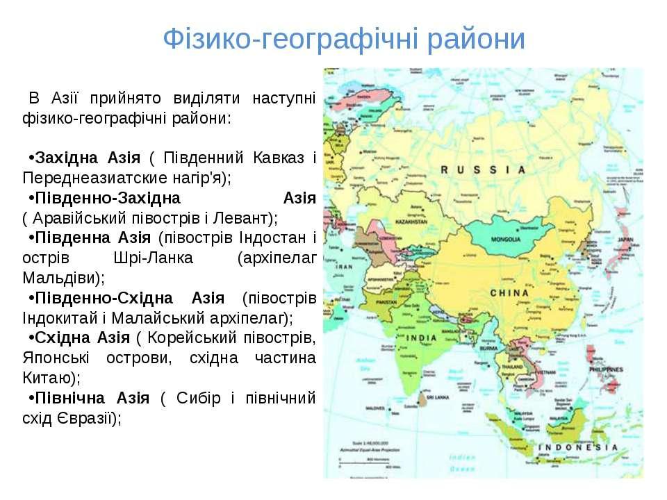 В Азії прийнято виділяти наступні фізико-географічні райони: Західна Азія ( П...