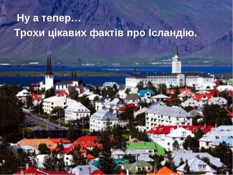 Ну а тепер… Трохи цікавих фактів про Ісландію.