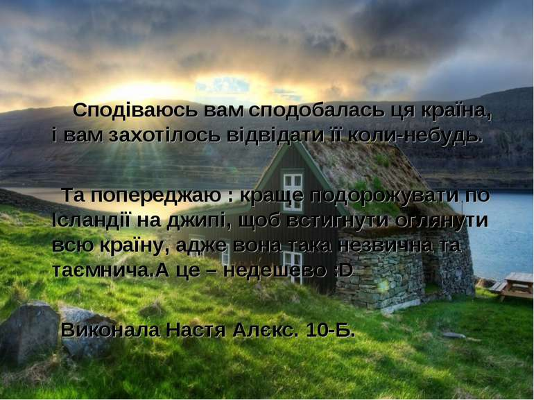 Сподіваюсь вам сподобалась ця країна, і вам захотілось відвідати її коли-небу...