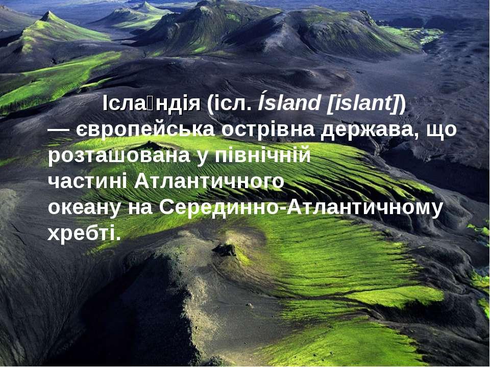 Ісла ндія(ісл.Ísland[islant]) —європейськаострівна держава, що розташова...