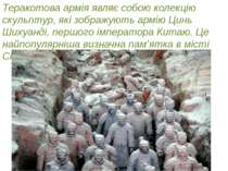 Теракотова армія являє собою колекцію скульптур, які зображують армію Цинь Ши...