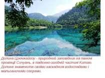Долина Цзючжайгоу - природний заповідник на півночі провінції Сичуань, в півд...