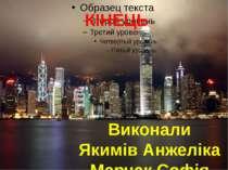 Виконали Якимів Анжеліка Марчак Софія 10 – А клас КІНЕЦЬ