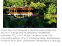 Озеро Сіху розташоване в західній частині Ханчжоу. Загальна площа садово-парк...