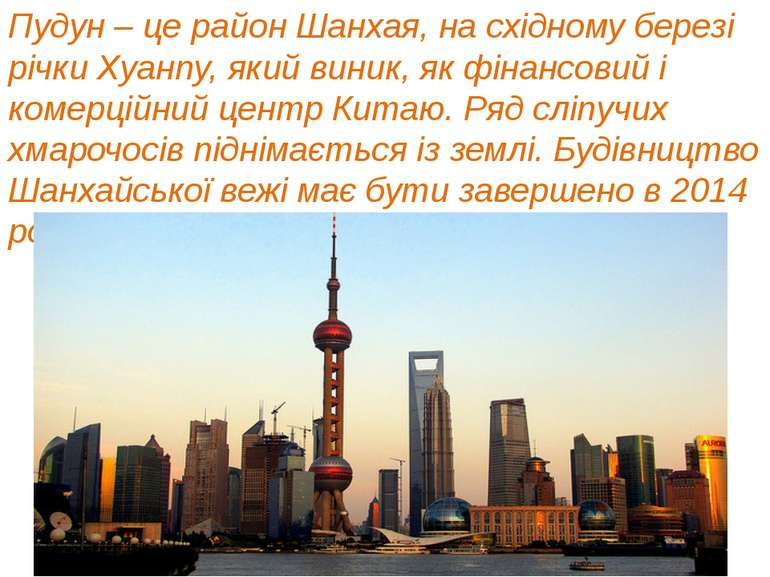 Пудун – це район Шанхая, на східному березі річки Хуанпу, який виник, як фіна...