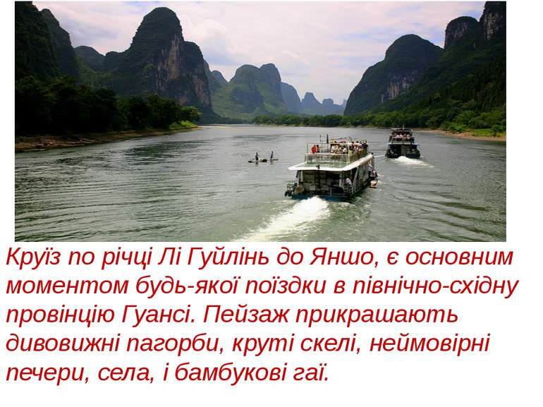 Круїз по річці Лі Гуйлінь до Яншо, є основним моментом будь-якої поїздки в пі...