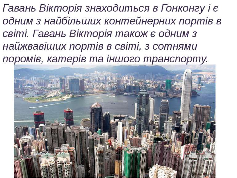 Гавань Вікторія знаходиться в Гонконгу і є одним з найбільших контейнерних по...