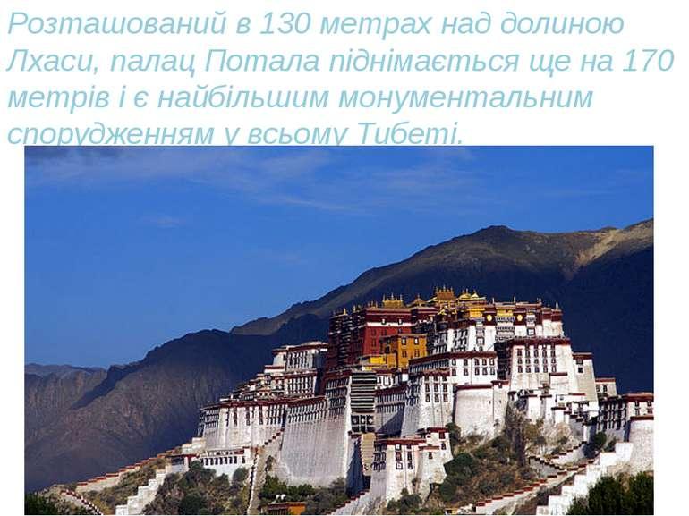 Розташований в 130 метрах над долиною Лхаси, палац Потала піднімається ще на ...