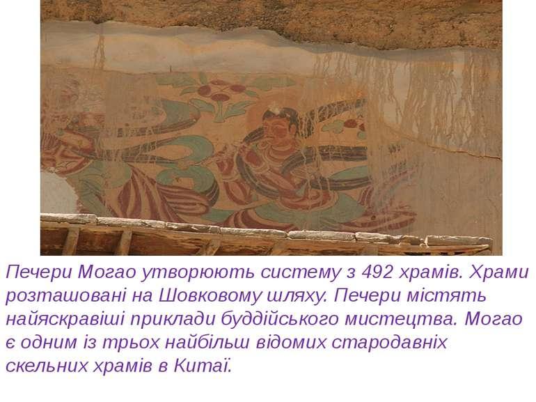 Печери Могао утворюють систему з 492 храмів. Храми розташовані на Шовковому ш...