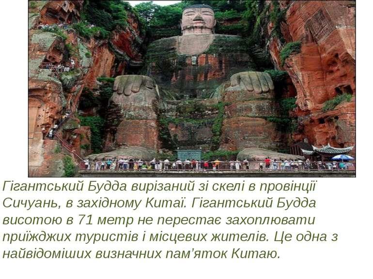 Гігантський Будда вирізаний зі скелі в провінції Сичуань, в західному Китаї. ...