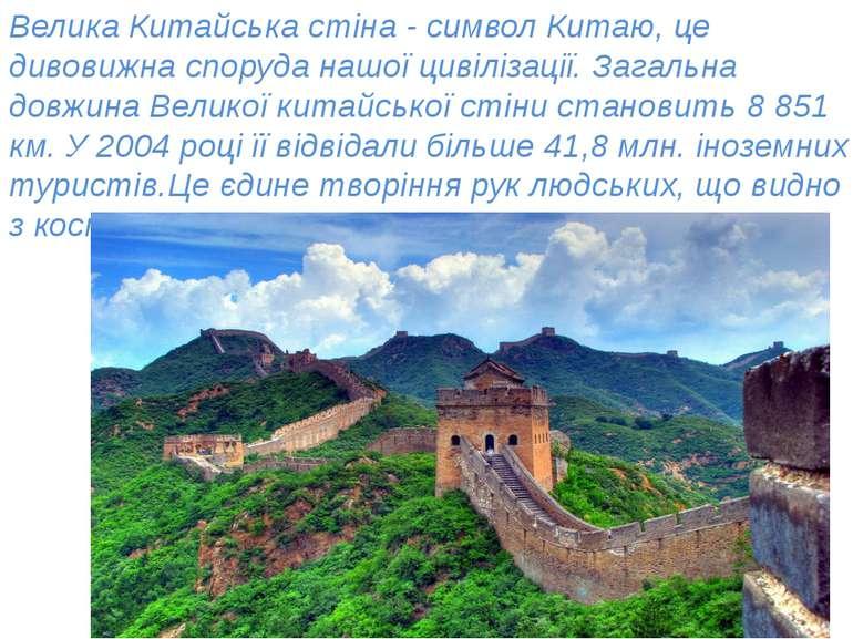 Велика Китайська стіна - символ Китаю, це дивовижна споруда нашої цивілізації...