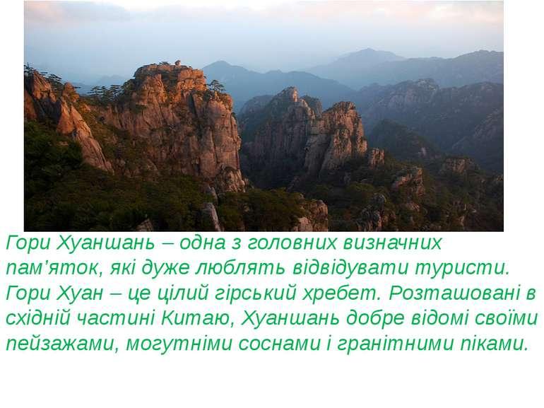 Гори Хуаншань – одна з головних визначних пам'яток, які дуже люблять відвідув...