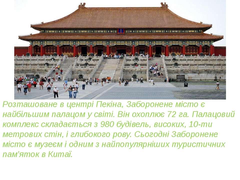Розташоване в центрі Пекіна, Заборонене місто є найбільшим палацом у світі. В...