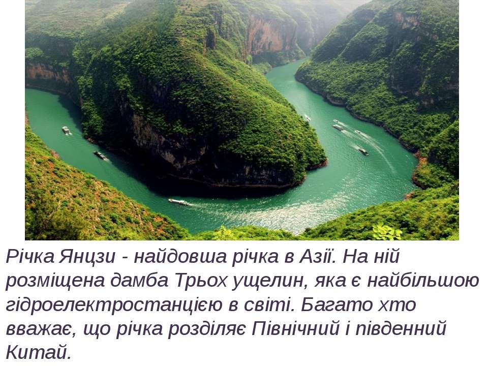 Річка Янцзи - найдовша річка в Азії. На ній розміщена дамба Трьох ущелин, яка...
