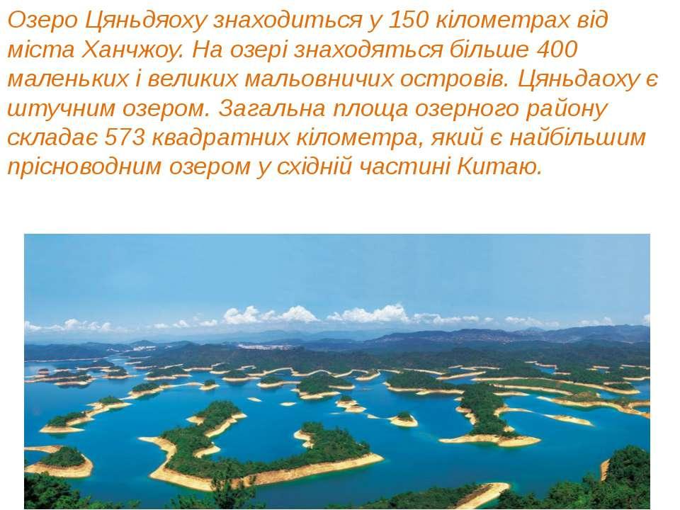 Озеро Цяньдяоху знаходиться у 150 кілометрах від міста Ханчжоу. На озері знах...