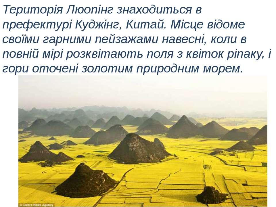 Територія Люопінг знаходиться в префектурі Куджінг, Китай. Місце відоме своїм...