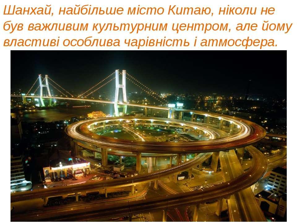 Шанхай, найбільше місто Китаю, ніколи не був важливим культурним центром, але...