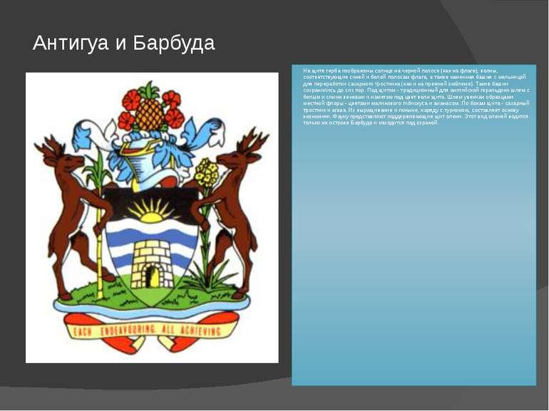 Антигуа и Барбуда На щите герба изображены солнце на черной полосе (как на фл...