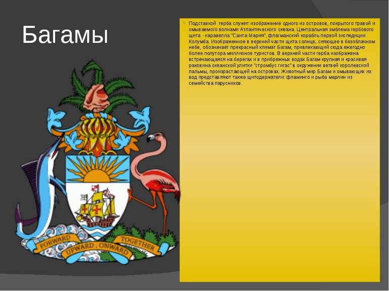 Багамы Подставкой герба служит изображение одного из островов, покрытого трав...