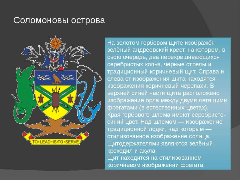 Соломоновы острова На золотом гербовом щите изображён зелёный андреевский кре...