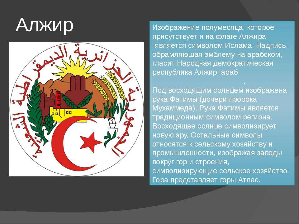 Алжир Изображение полумесяца, которое присутствует и на флаге Алжира -являетс...