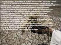 Серед основних шляхів розв'язання екологічних проблем є такі: 1) перехід до м...