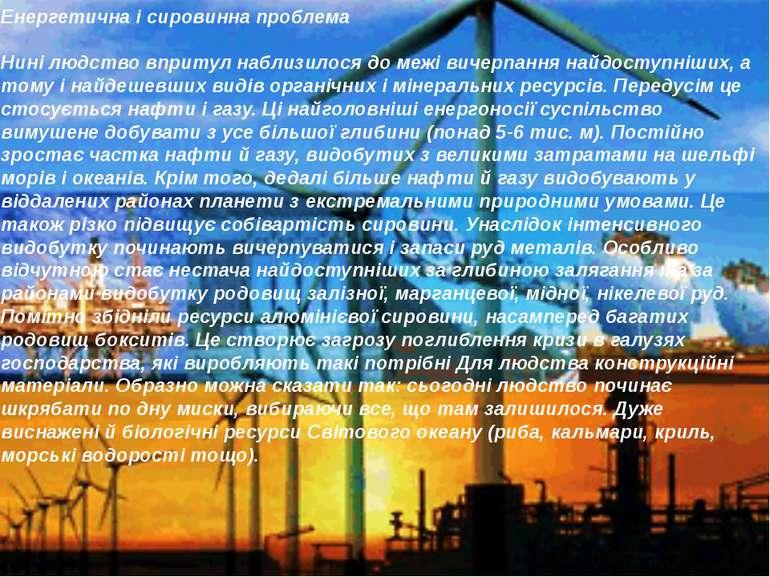Енергетична і сировинна проблема Нині людство впритул наблизилося до межі вич...
