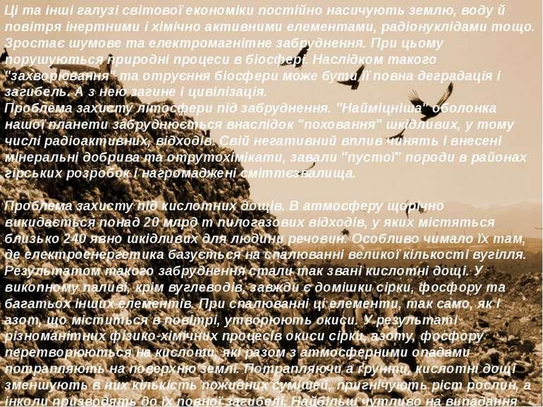Ці та інші галузі світової економіки постійно насичують землю, воду й повітря...