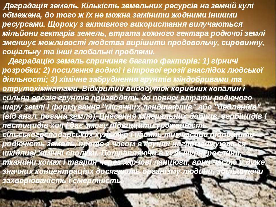 Деградація земель. Кількість земельних ресурсів на земній кулі обмежена, до т...