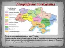 Географічне положення Район розташований на крайньому заході України. На півн...