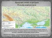 Рельєф, горбистий на Подільській височині й низовинний на Малому Поліссі та В...