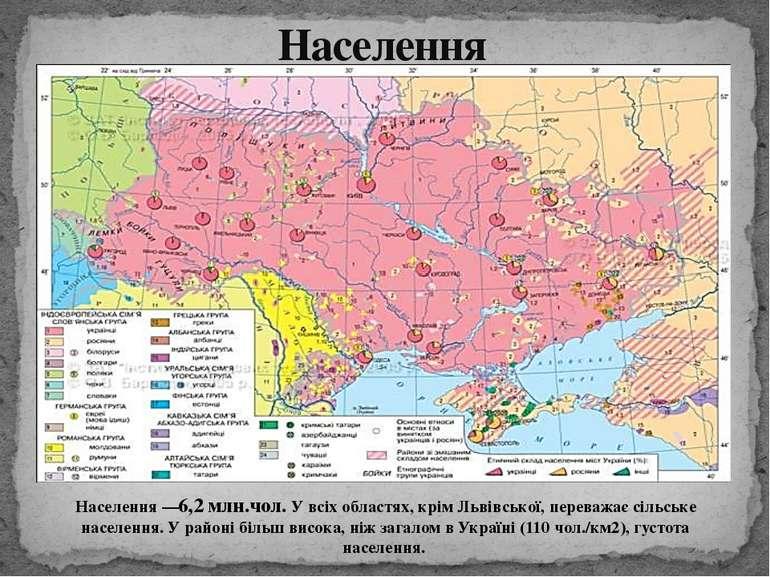 Населення —6,2 млн.чол. У всіх областях, крім Львівської, переважає сільське ...
