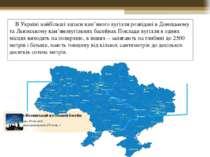 В Україні найбільші запаси кам'яного вугілля розвідані в Донецькому та Львівс...