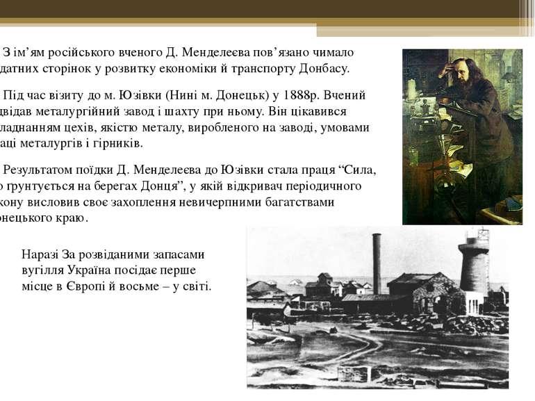 З ім'ям російського вченого Д. Менделеєва пов'язано чимало видатних сторінок ...