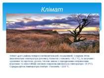 Клімат цього району помірно континентальний, посушливий, з жарким літом (макс...