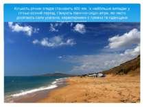 Кількість річних опадів становить 400 мм, їх найбільше випадає у літньо-осінн...