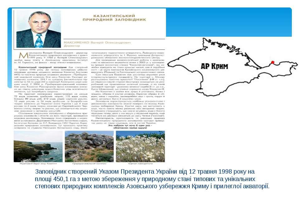 Заповідник створений Указом Президента України від 12 травня 1998 року на пло...