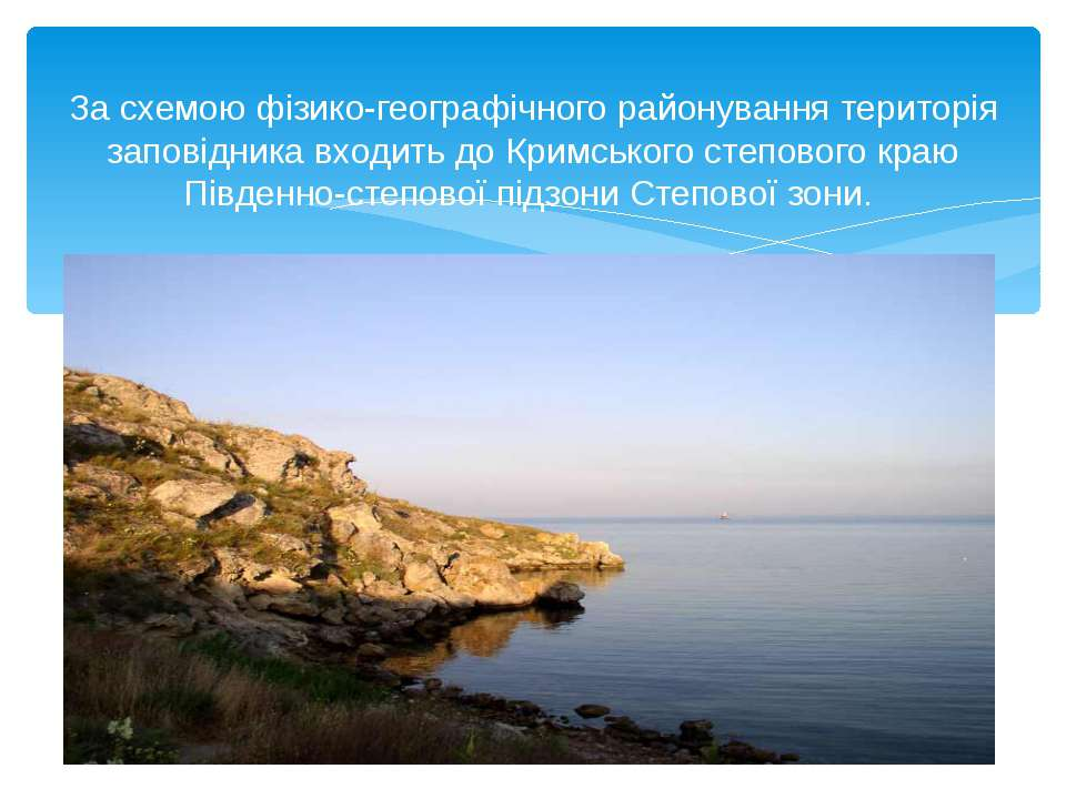 За схемою фізико-географічного районування територія заповідника входить до К...