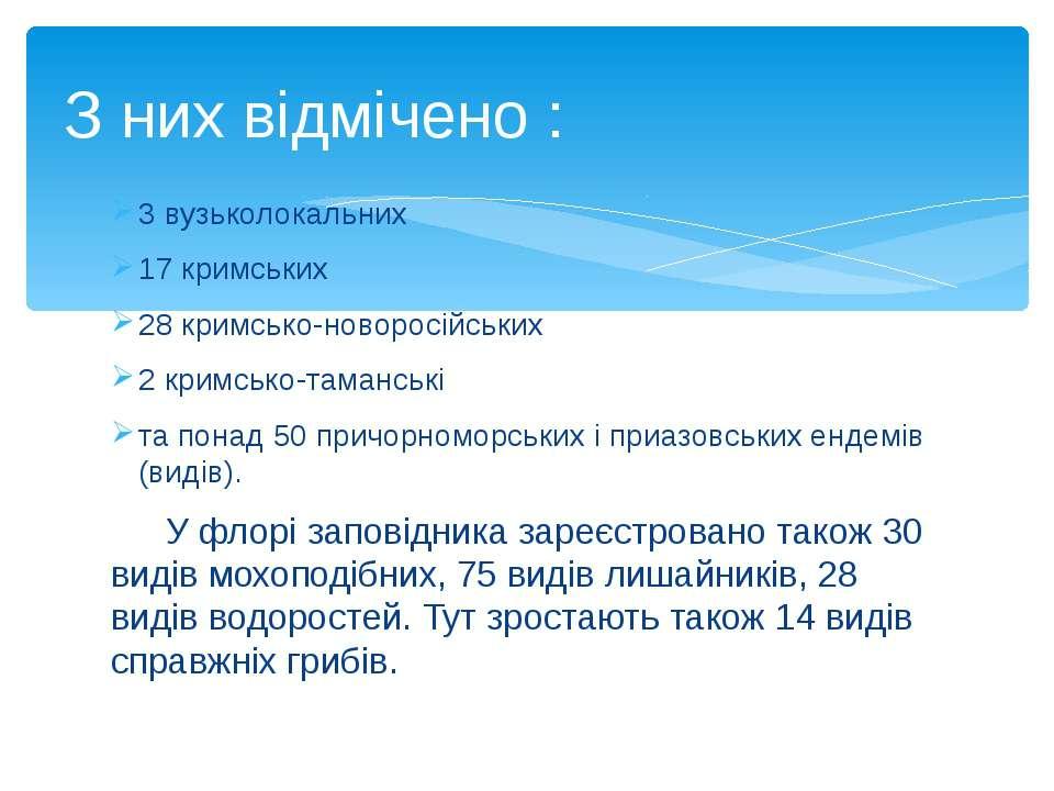 3 вузьколокальних 17 кримських 28 кримсько-новоросійських 2 кримсько-таманськ...