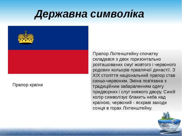 Державна символіка Прапор країни Прапор Ліхтенштейну спочатку складався з дво...