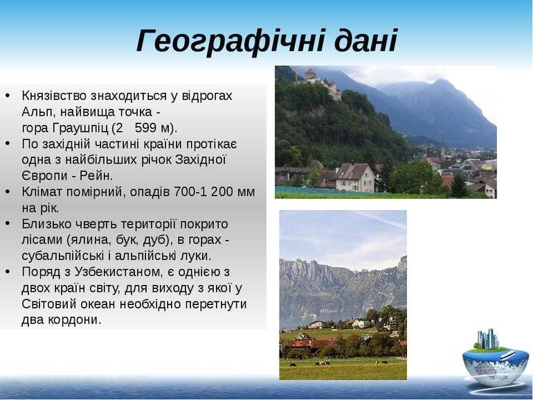Географічні дані Князівство знаходиться у відрогах Альп, найвища точка - гора...