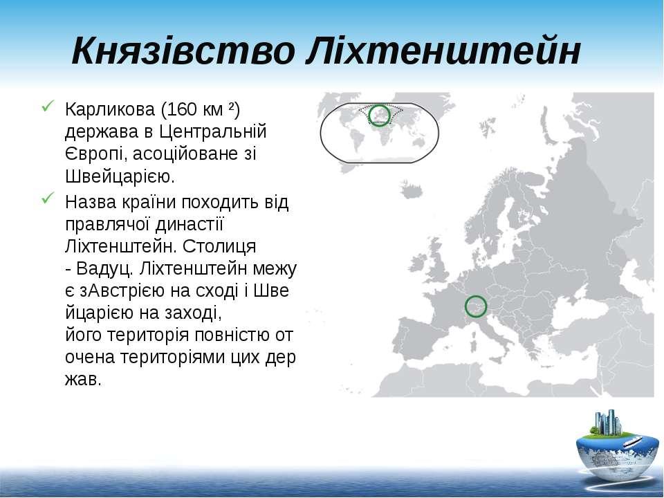 Князівство Ліхтенштейн Карликова (160 км ²) держава в Центральній Європі, асо...